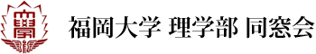 福岡大学理学部同窓会